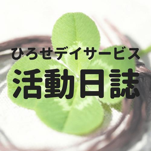 ひろせデイサービス活動日誌